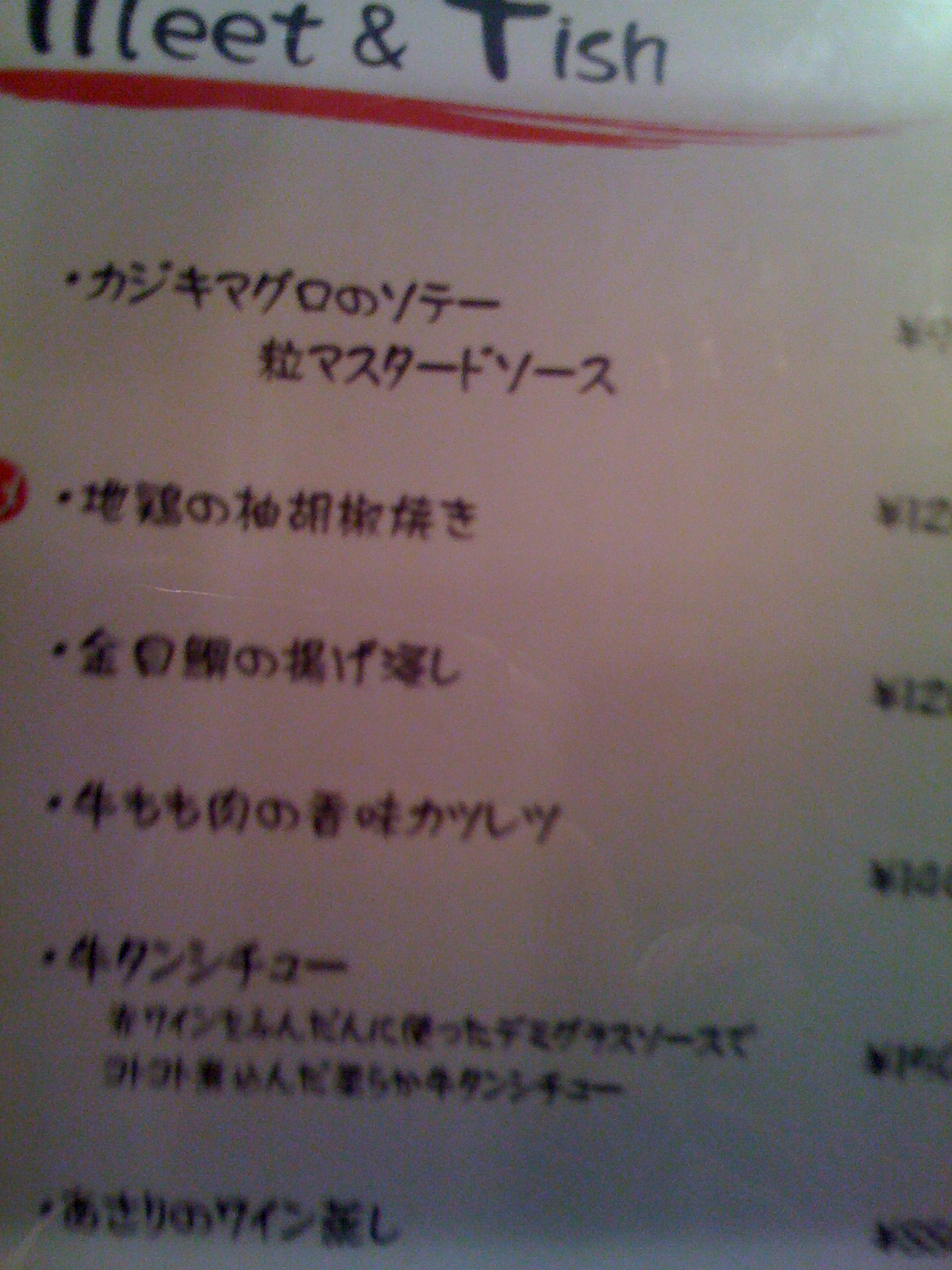 Japlish Menu