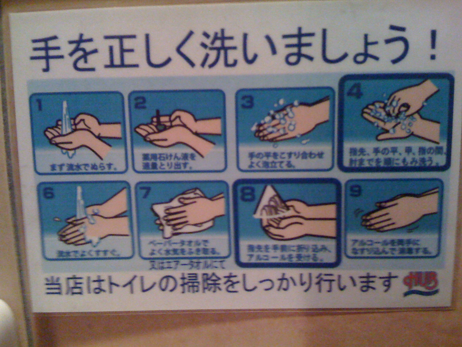 Japlish How to Wash Your hands